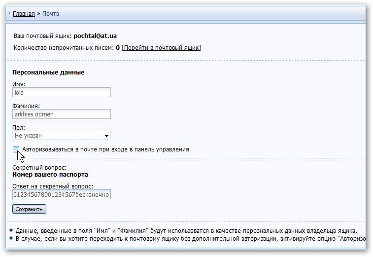 домен и хостинг у разных провайдеров