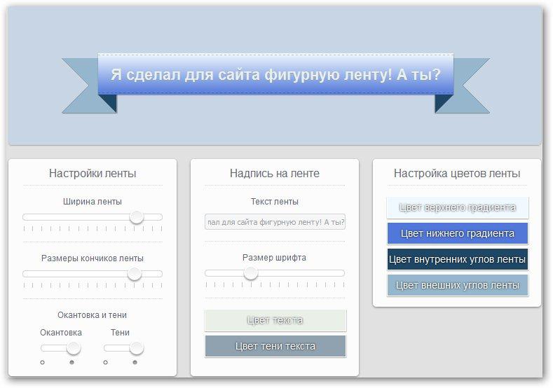 Конструктор дизайна сайта