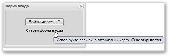 34a3edbcd2dc Старая форма входа uCoz - форум webanet