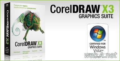 Coreldraw x3 руководство пользователя на русском