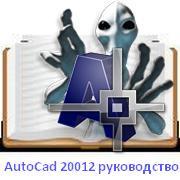 Acad 2012 руководство пользователя - фото 11